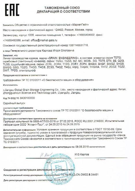 EAC 认证